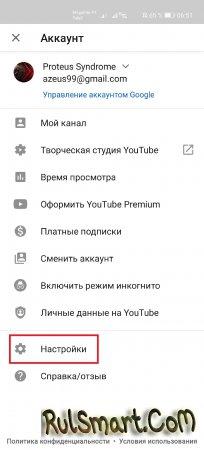 Как включить темную тему Youtube на Android? (инструкция)
