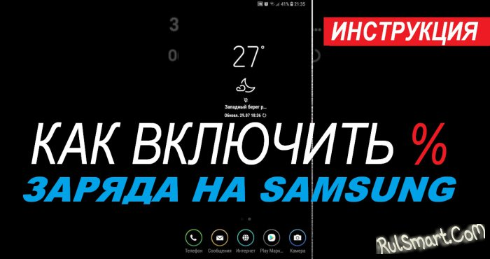 Как включить процент заряда на смартфоне Samsung Galaxy? (инструкция)