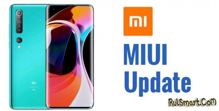Xiaomi выпустила новую прошивку MIUI 12 ещё для четырёх смартфонов