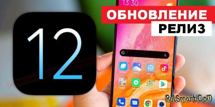 Xiaomi выпустила обновление MIUI 12 для 24 смартфонов Xiaomi и Redmi