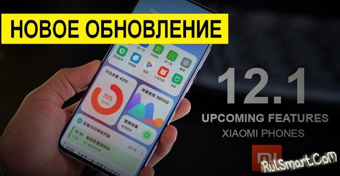 Xiaomi выпускает прошивку MIUI 12.1: что нового и, что это было?