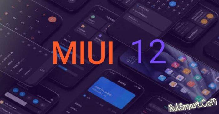 Xiaomi обновит ещё 20 смартфонов до MIUI 12 в августе (полный список)