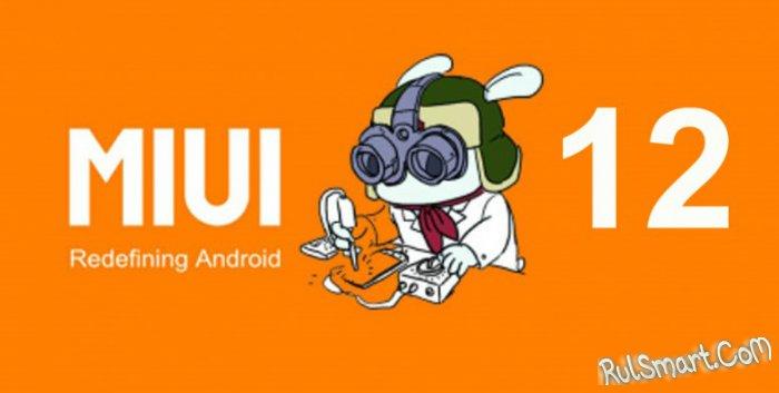 Xiaomi объявила об обновлении 12 смартфонов до MIUI 12, но с оговоркой