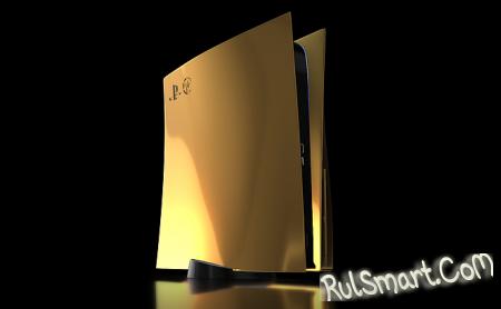 Царская версия Sony PlayStation 5 будет стоить дороже Вашей квартиры