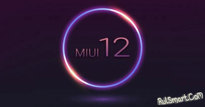 Xiaomi отказалась обновлять российские смартфоны до MIUI 12