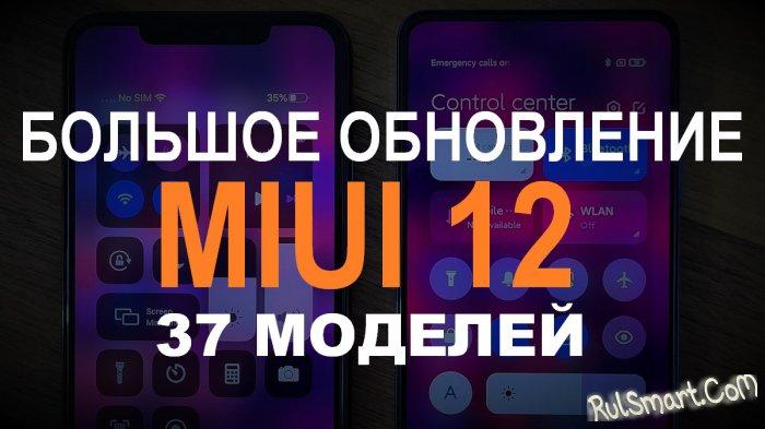 37 смартфонов Xiaomi получили прошивку MIUI 12 ЗБТ (Android 10 и 11)