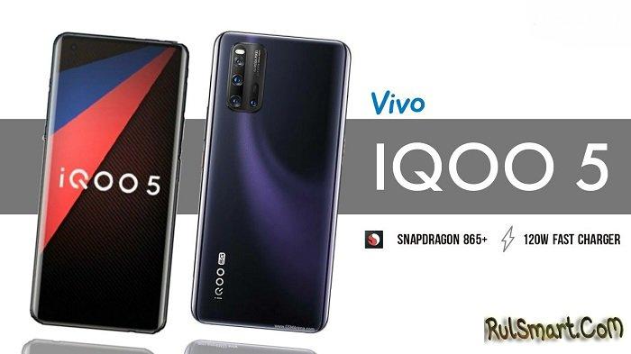 """iQOO 5: смартфон с """"космическим"""" дизайном и мощным железом"""