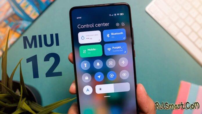 Xiaomi выпустила MIUI 12 с Android 10 и 11 ещё для 35 смартфонов