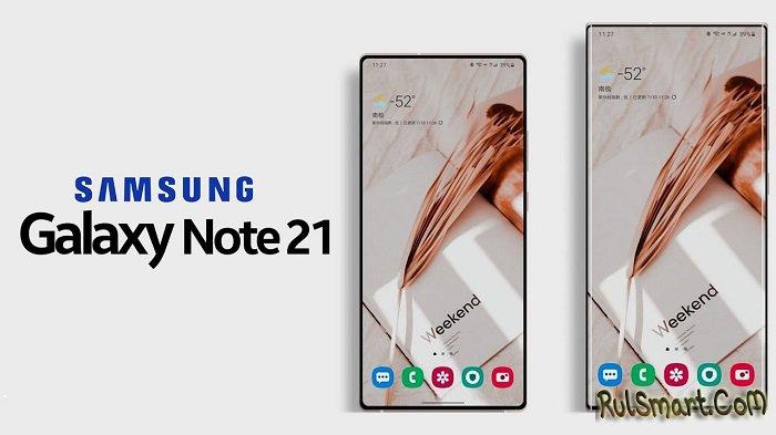 Samsung Galaxy Note21 Ultra: первые фото элитного смартфона с подэкранной камерой