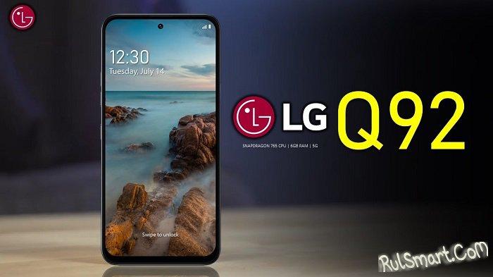 LG Q92: рассекречен топ-смартфон, который Вас неприятно удивит