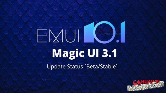 Huawei обновила ещё шесть смартфонов до EMUI 10.1 и Magic UI 3.1