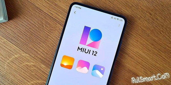 Xiaomi добавила долгожданную фишку в MIUI 12, расширяющую функционал
