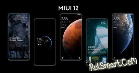 Xiaomi обновила еще 5 смартфонов до новой MIUI 12