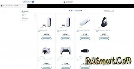 PlayStation 5: цена на консоль оглашена и подтверждена французским ритейлером