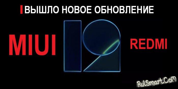 Redmi Note 7 Pro получил стабильную прошивку MIUI 12 (все подробности)