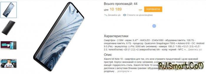 Xiaomi Mi Note 10 обвалился в цене и стал самым дешевым топ-смартфонов