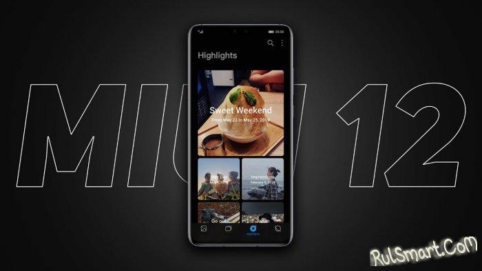 Xiaomi «отменила» выпуск глобальных прошивок MIUI 12 или как?