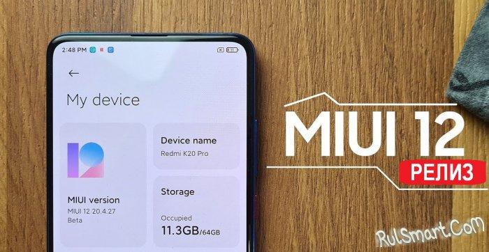 Xiaomi выкатила прошивку MIUI 12 (20.9.1) ещё для 26 смартфонов