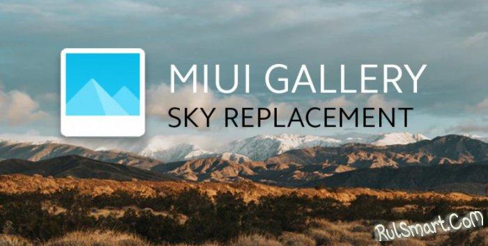 Xiaomi обновила ещё девять смартфонов до MIUI 12 Stable ROM