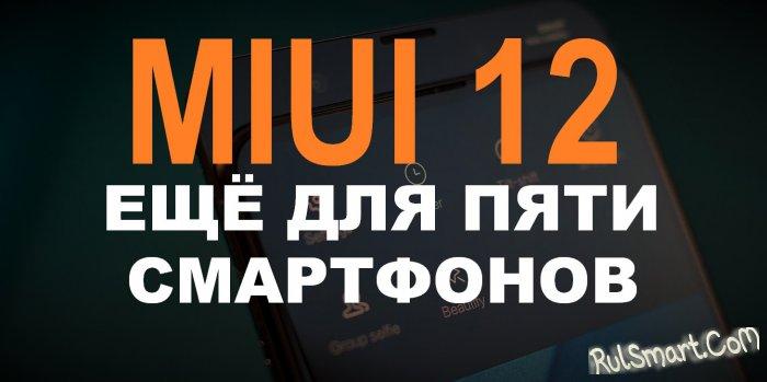 Xiaomi выпустила MIUI 12 Stable ROM ещё для пяти смартфонов