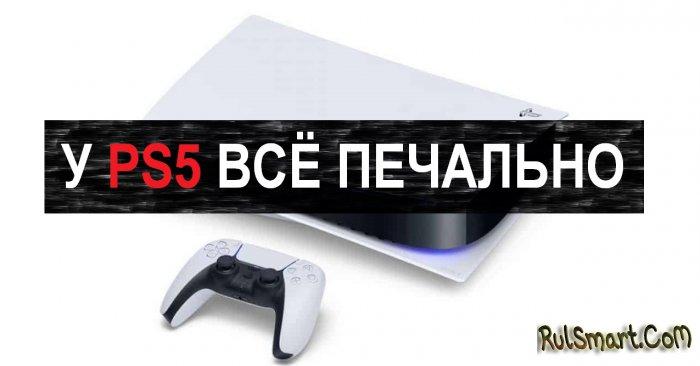 PlayStation 5 «слилась» в пользу Xbox Series X: ничего работать не будет