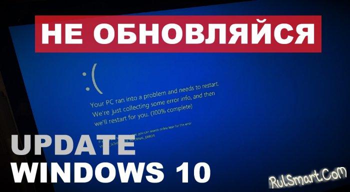 Новое обновление Windows 10 «ломает» систему вплоть до синего экрана смерти