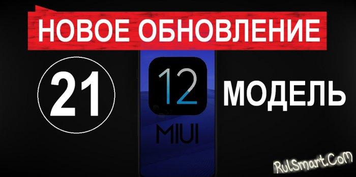 Xiaomi выкатила новую прошивку MIUI 12 ещё для 21 смартфона