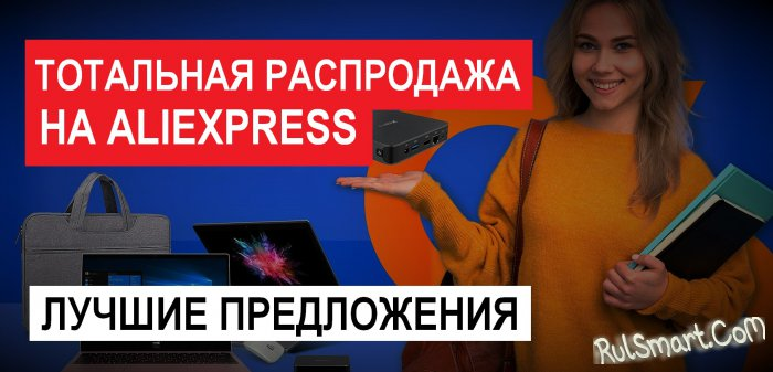 XIDU на AliExpress отдает компьютеры и ноутбуки россиянам «почти даром»