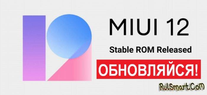Xiaomi выпустила глобальную прошивку MIUI 12 ещё для пяти смартфонов