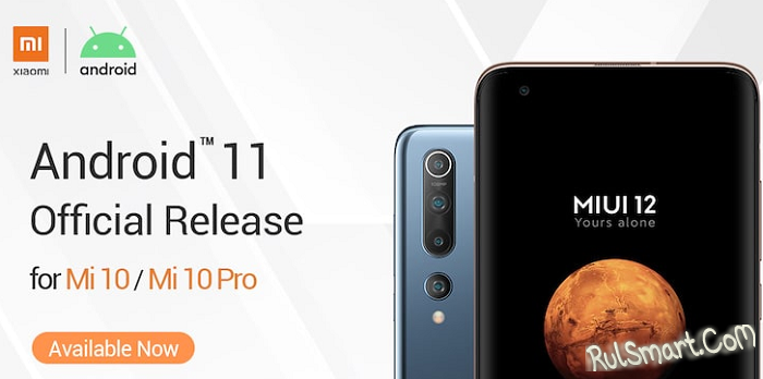 Как Xiaomi будет обновлять смартфоны до Android 11