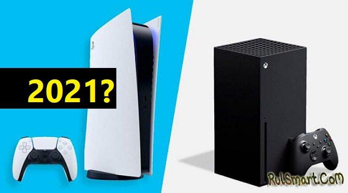 Выход PlayStation 5 и Xbox Series X перенесут на 2021 год (слух)