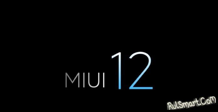 Xiaomi обновит 65 смартфонов до MIUI 12 в 2020 году (официально)