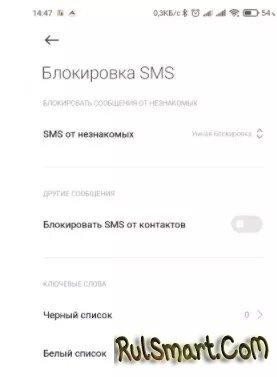 Xiaomi добавила лучший антиспам в MIUI 12, который мы заслужили