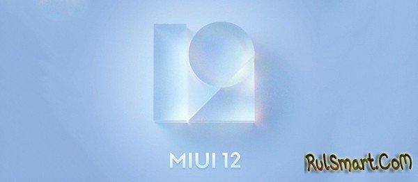 Xiaomi обновила ещё 7 новых смартфонов до MIUI 12 Global & Stable