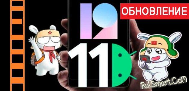 6 смартфонов Xiaomi получили долгожданную MIUI 12 вместе с Android 11
