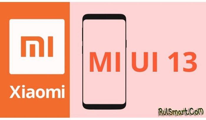 Xiaomi выпустит MIUI 13 на Android 11 (изменения и ,что нового?)