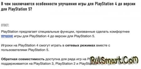 PlayStation 5 не получит поддержку обратной совместимости и это очень печально