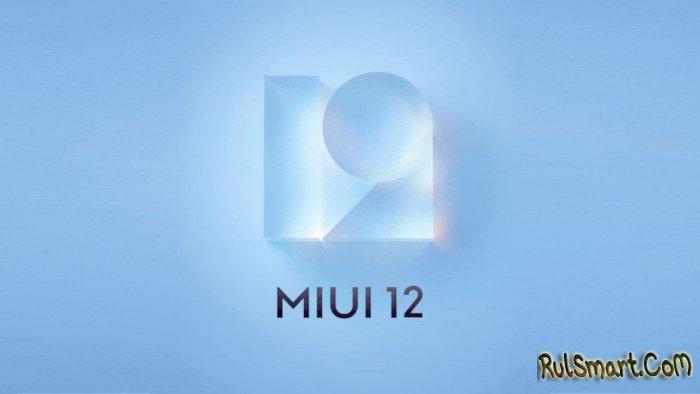 Когда выйдет MIUI 12 на Ваш смартфон? (последние новости)