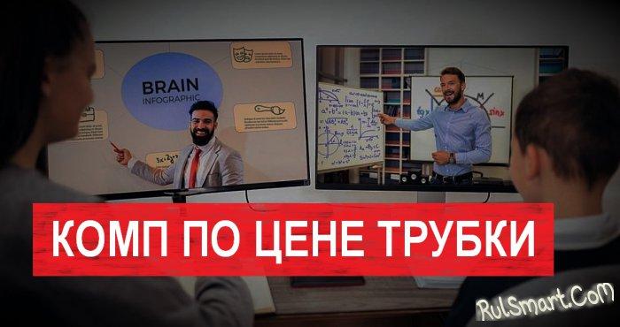 AliExpress отдаёт россиянам мощный компьютер по цене телефона