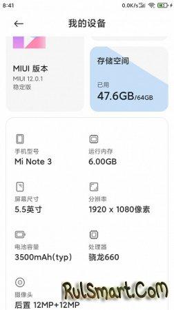 Xiaomi выпустила MIUI 12 для ещё одного старого смартфона