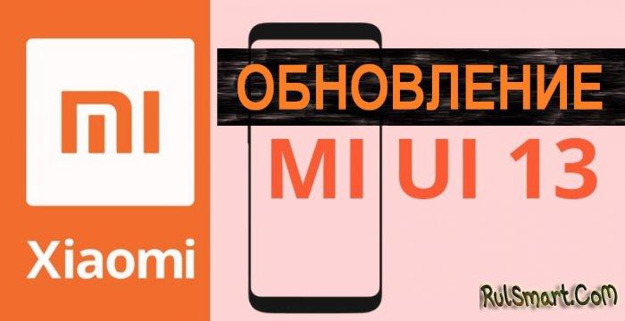 Xiaomi откажется обновлять множество смартфонов до MIUI 13 (список)