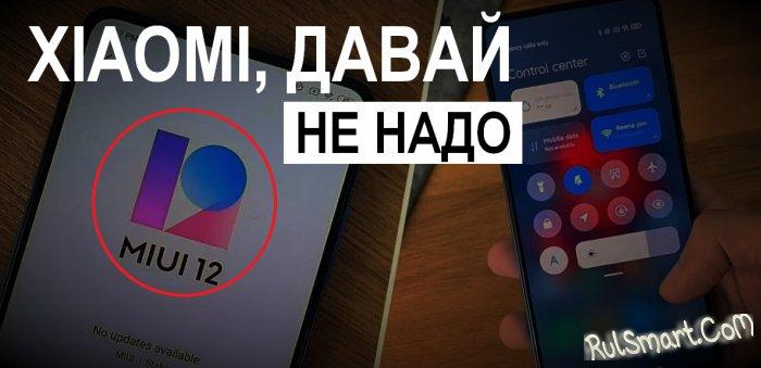 Xiaomi выпустила обновление до MIUI 12 ещё аж для одного смартфона. ррр