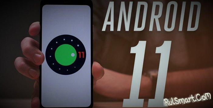 Какие смартфоны Samsung получат Android 11 очень скоро? (список)