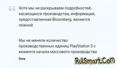 PlayStation 5: 50% брака. Поставки консоли будут сильно сокращены