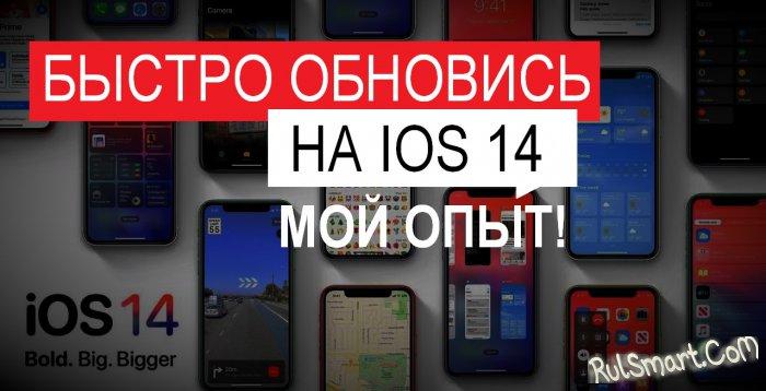 Почему нужно немедленно обновить iPhone на iOS 14? (личный опыт)