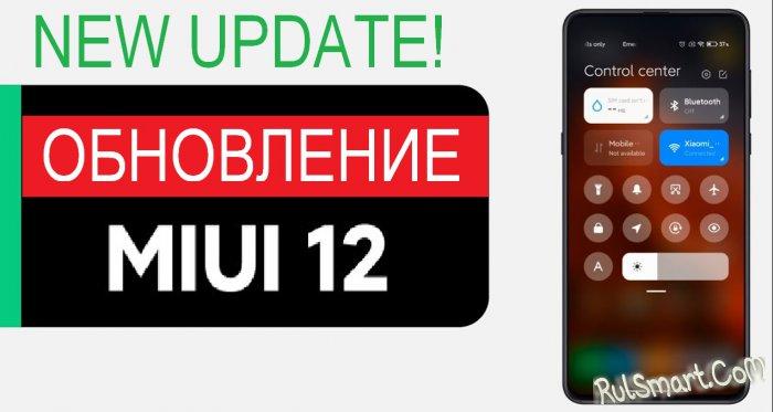 Xiaomi выпустила российскую прошивку MIUI 12 ещё для одного смартфона