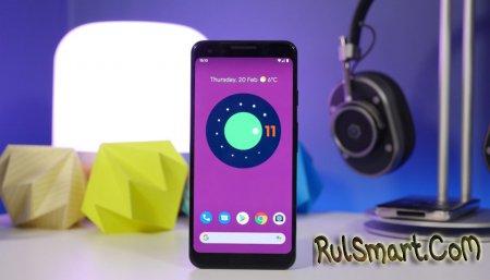 Какие смартфоны получат Android 11? (глобальный список и, что нового?)