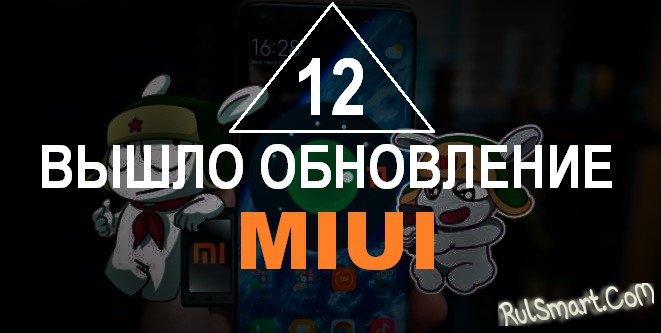 Xiaomi решилась обновить до MIUI 12 ещё два смартфона (октябрь 2020)