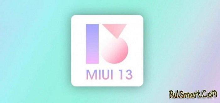 Xiaomi уточнила, какие смартфоны Xiaomi, Redmi и Poco получат MIUI 13