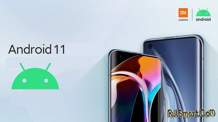 Ещё 30 смартфонов Xiaomi получат MIUI 12 на Android 11 к концу 2020